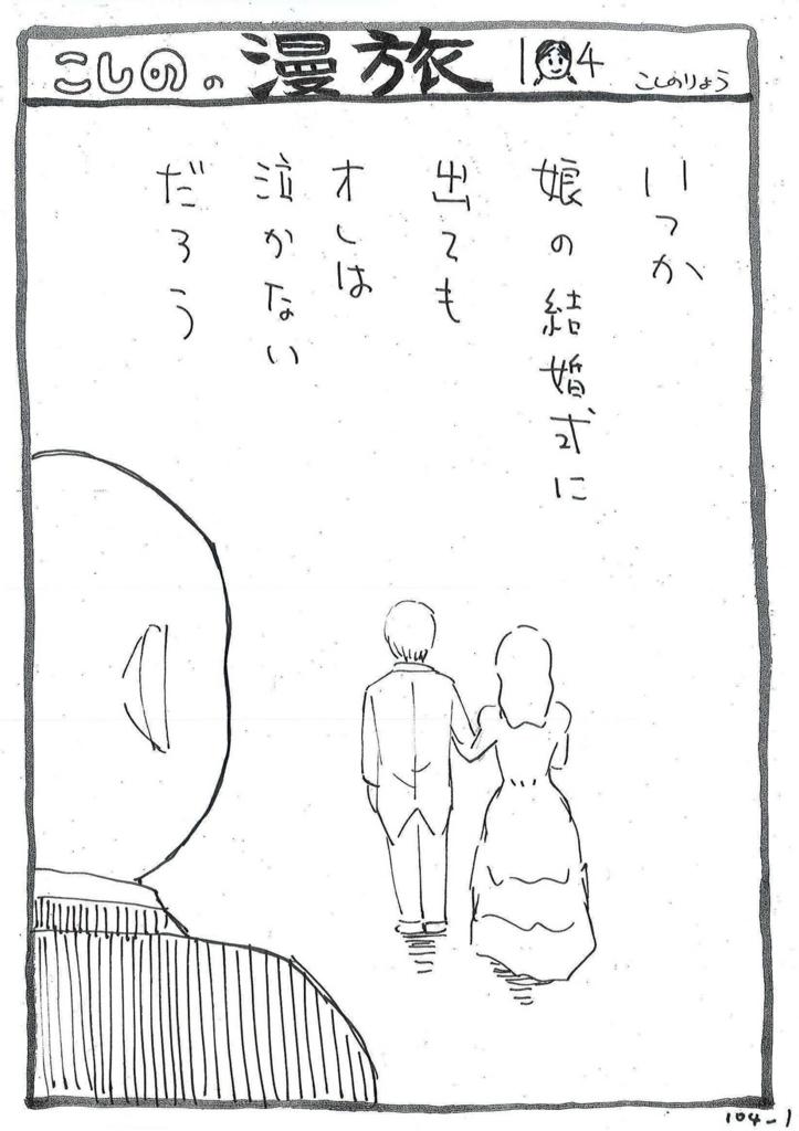 f:id:ryokoshino:20180808132446j:plain