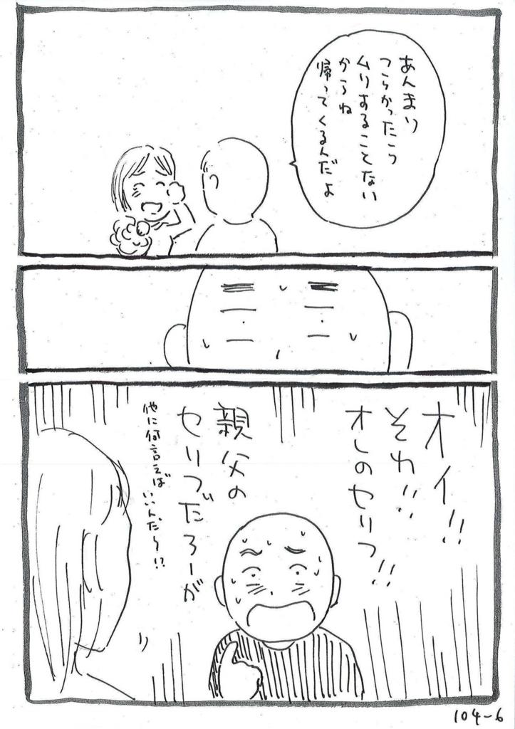 f:id:ryokoshino:20180808132704j:plain