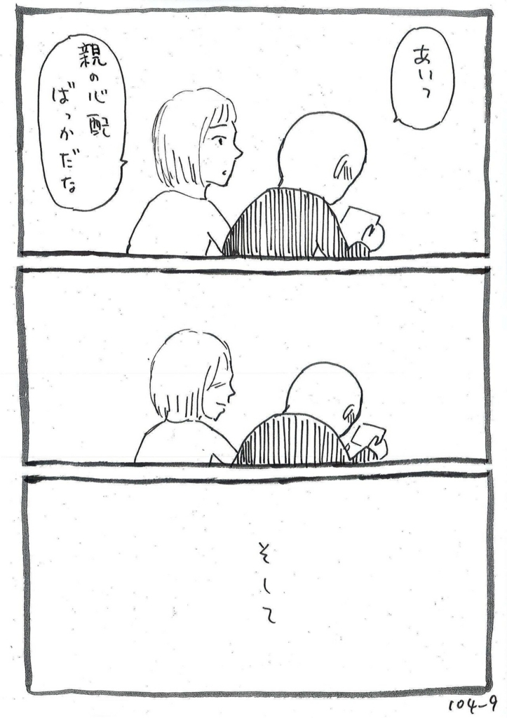 f:id:ryokoshino:20180808132739j:plain