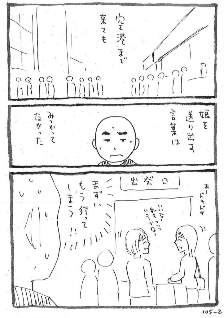f:id:ryokoshino:20180808132914j:plain