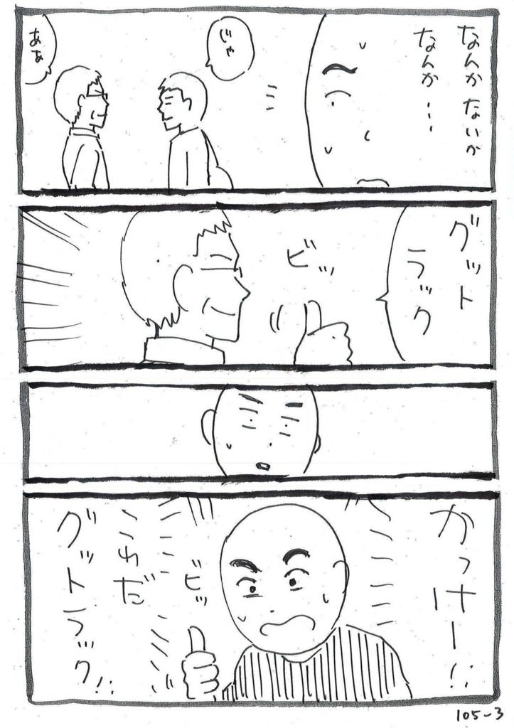 f:id:ryokoshino:20180808132940j:plain