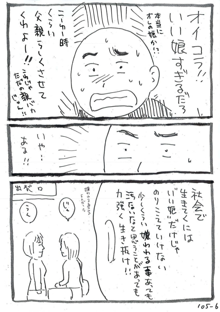 f:id:ryokoshino:20180808133051j:plain