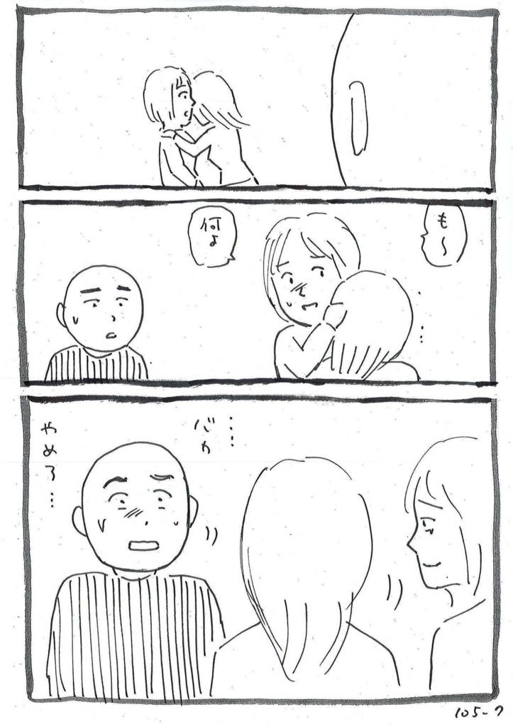 f:id:ryokoshino:20180808133114j:plain