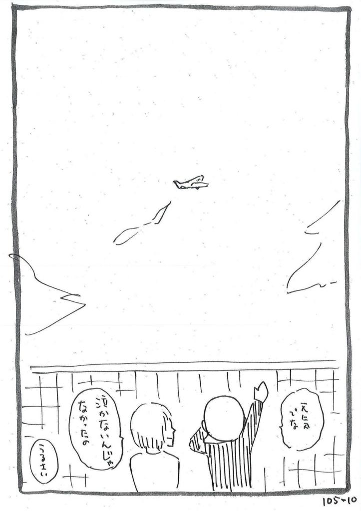 f:id:ryokoshino:20180808133220j:plain