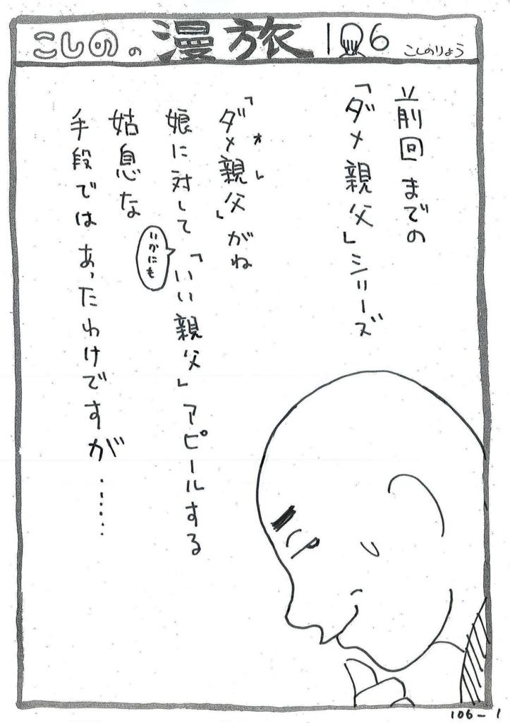 f:id:ryokoshino:20180819163414j:plain