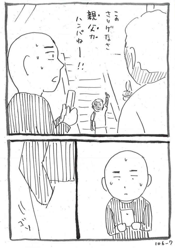 f:id:ryokoshino:20180819164326j:plain