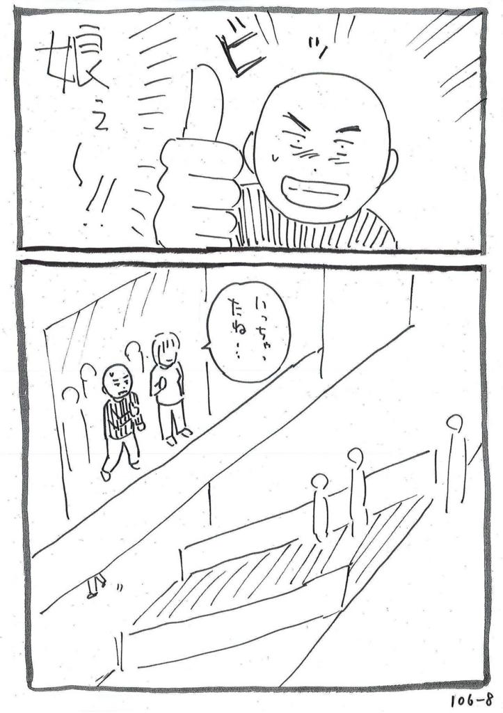 f:id:ryokoshino:20180819164434j:plain