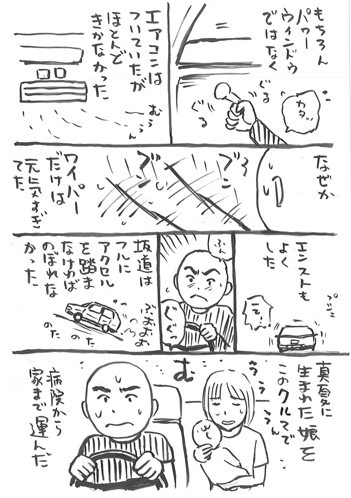 f:id:ryokoshino:20180819164753j:plain