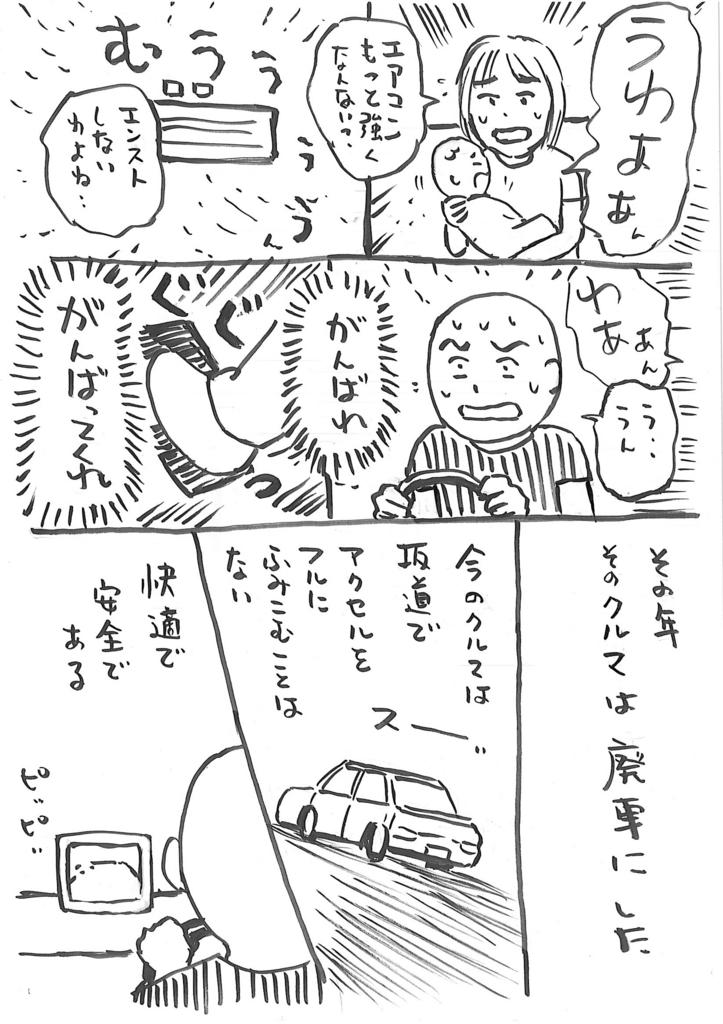 f:id:ryokoshino:20180819164813j:plain