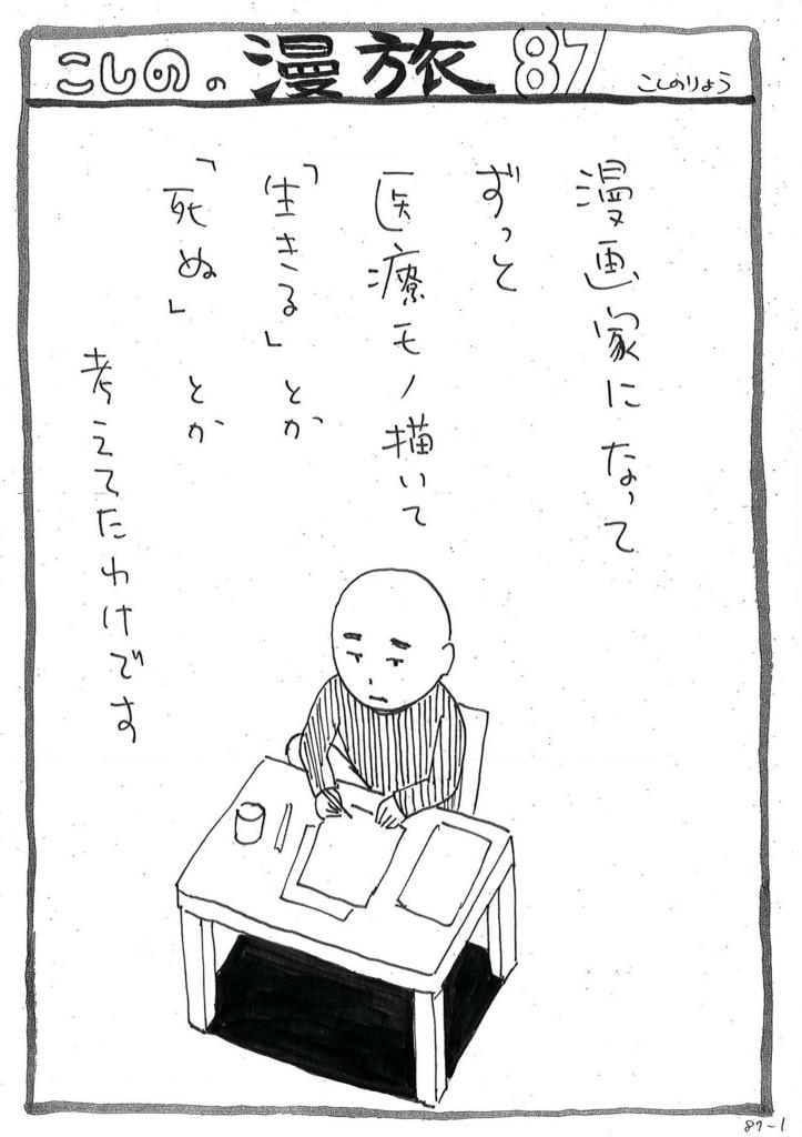 f:id:ryokoshino:20180826181605j:plain