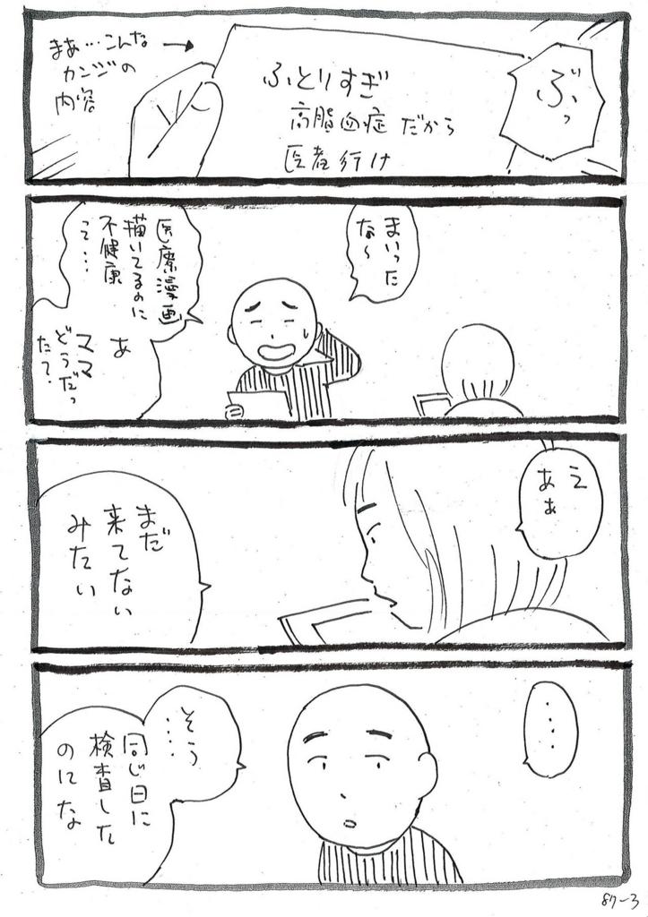 f:id:ryokoshino:20180826182034j:plain