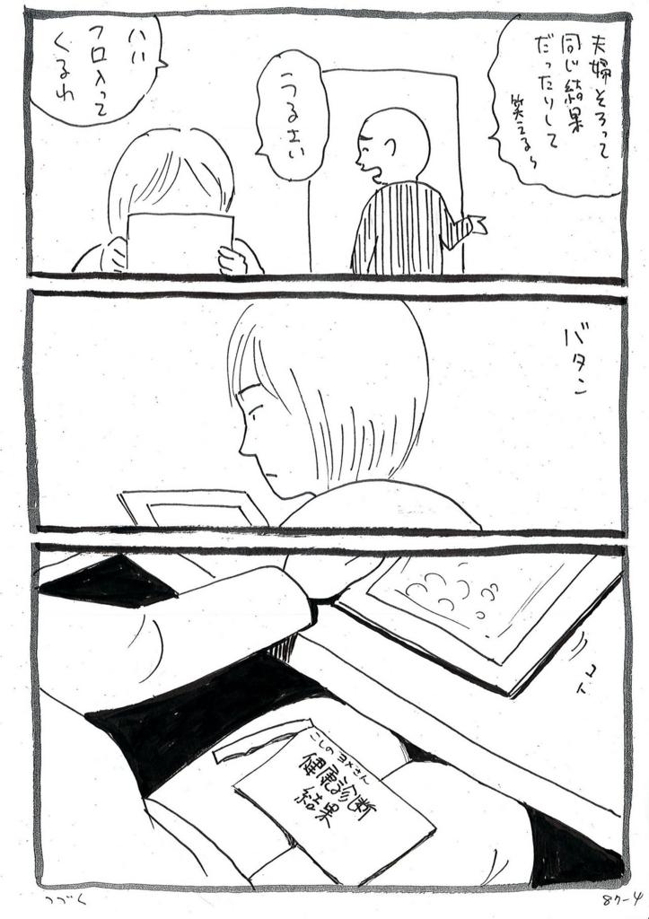 f:id:ryokoshino:20180826182058j:plain