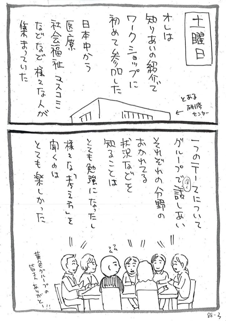 f:id:ryokoshino:20180826182220j:plain