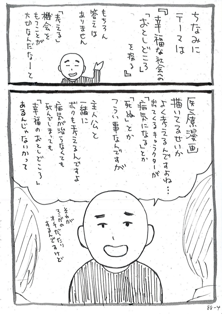 f:id:ryokoshino:20180826182243j:plain