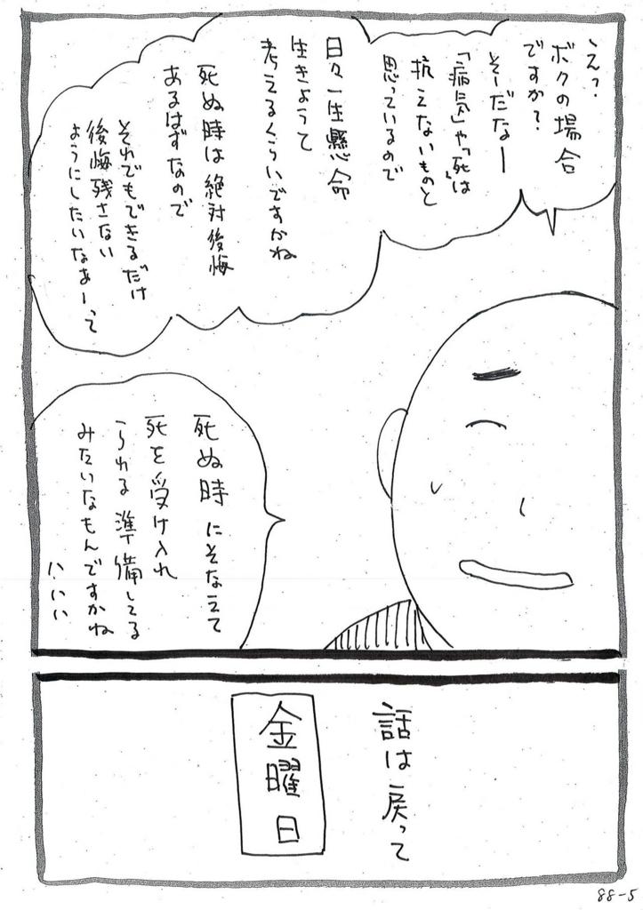 f:id:ryokoshino:20180826182304j:plain