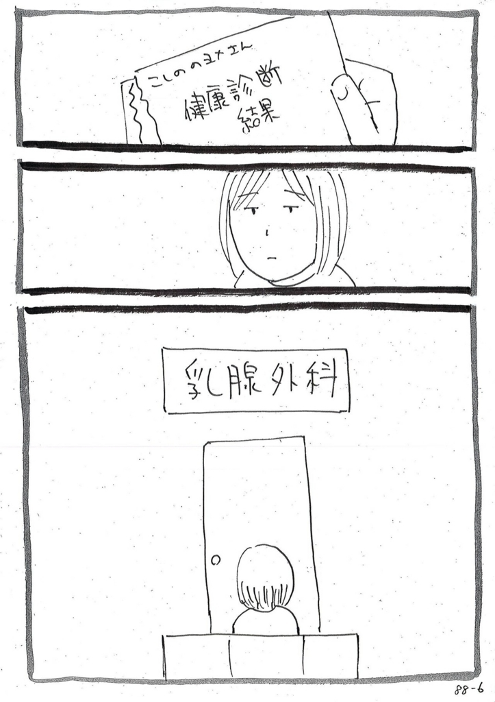 f:id:ryokoshino:20180826182329j:plain