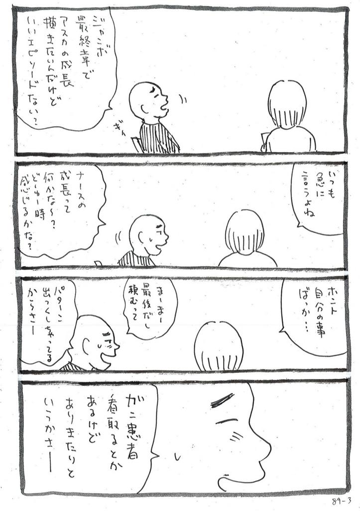 f:id:ryokoshino:20180826182428j:plain