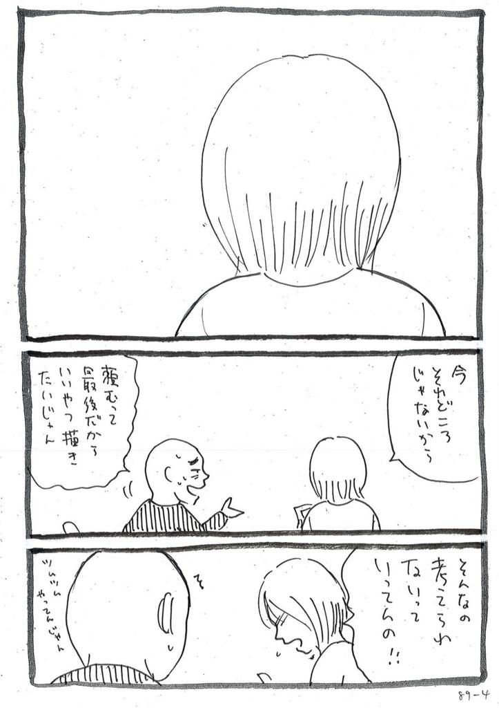 f:id:ryokoshino:20180826182448j:plain