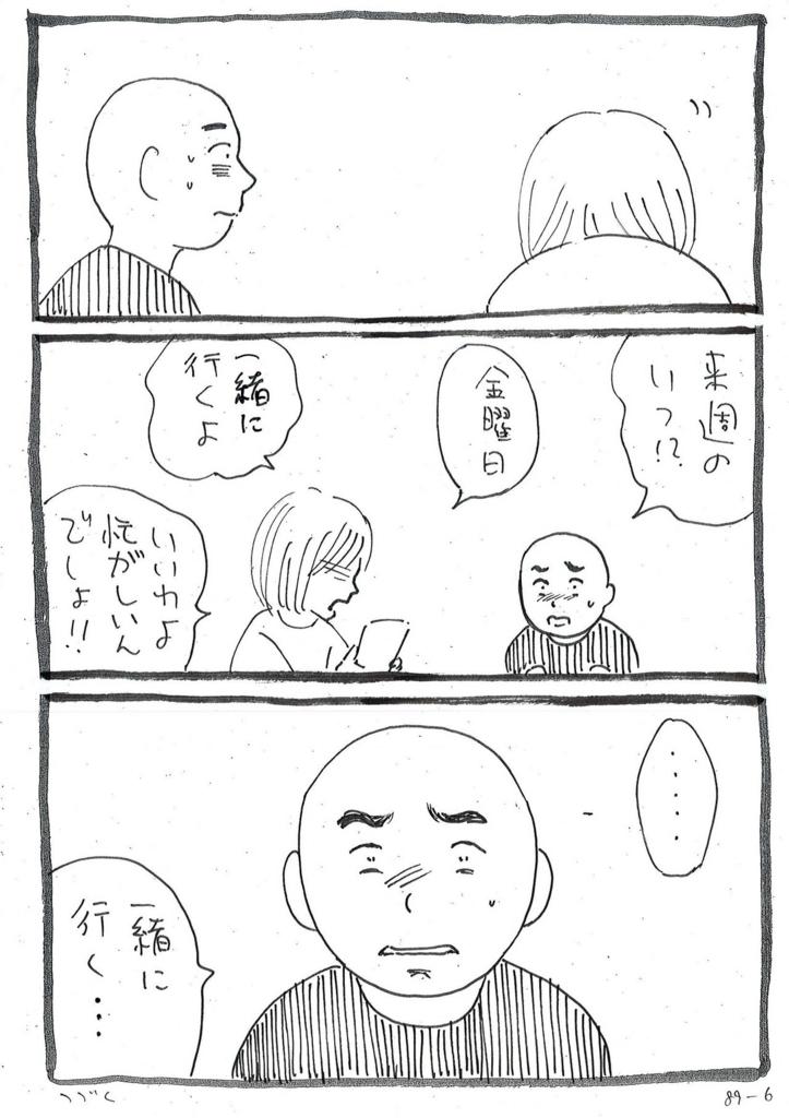 f:id:ryokoshino:20180826182550j:plain
