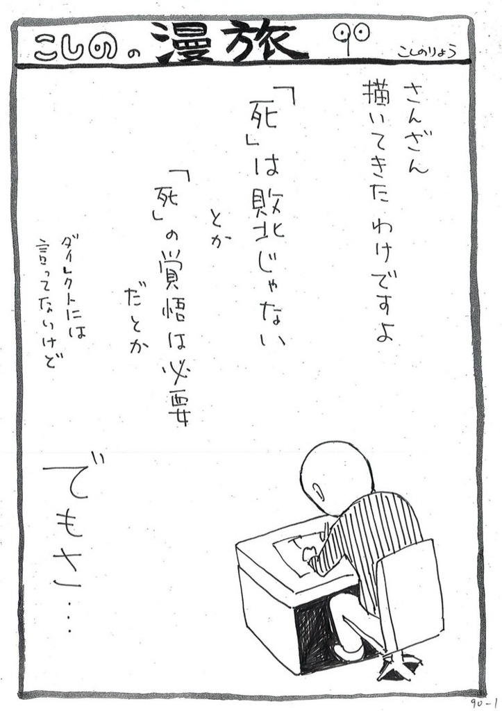 f:id:ryokoshino:20180826182608j:plain