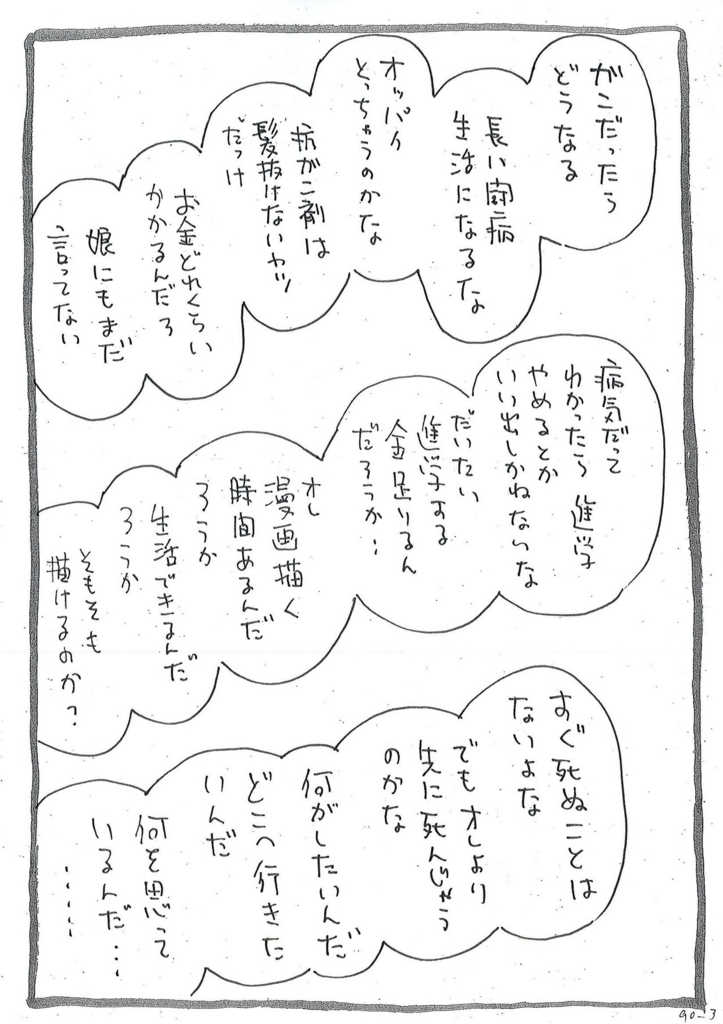 f:id:ryokoshino:20180826182649j:plain