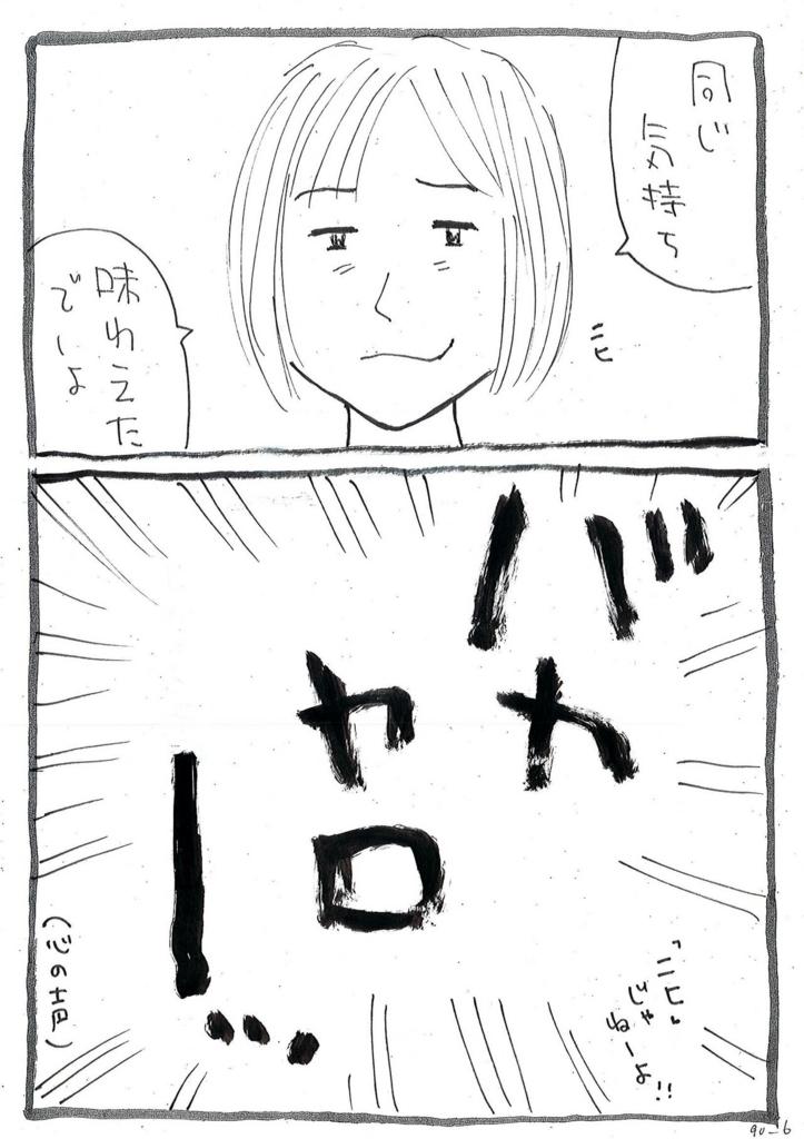 f:id:ryokoshino:20180826182756j:plain
