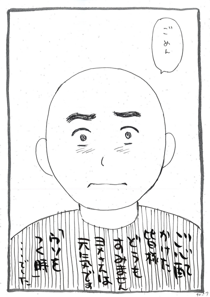 f:id:ryokoshino:20180826182814j:plain