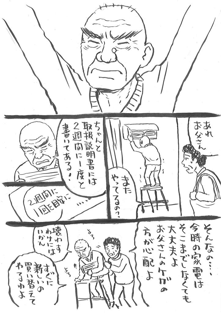 f:id:ryokoshino:20181011233756j:plain