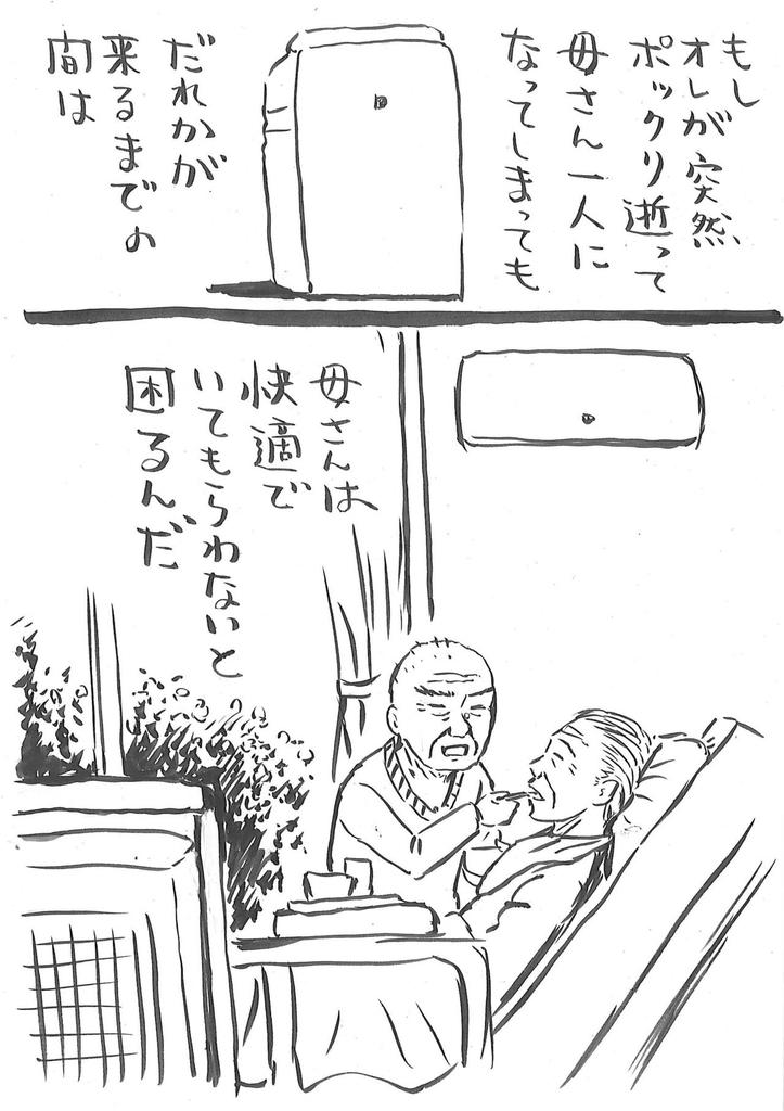 f:id:ryokoshino:20181011233827j:plain