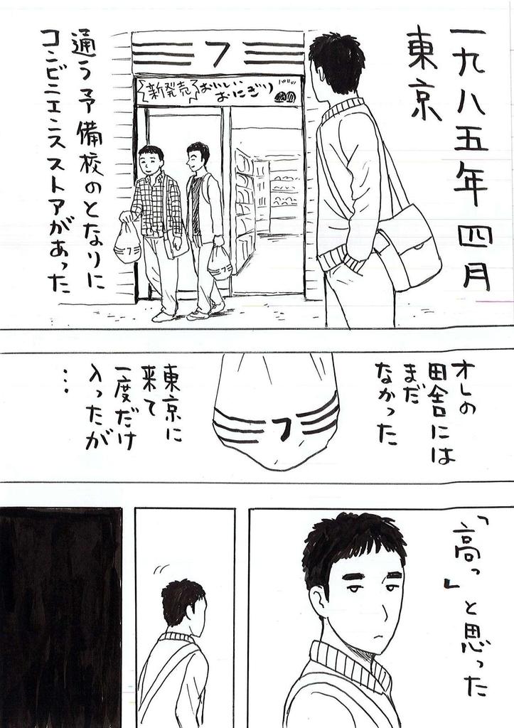 f:id:ryokoshino:20181012224725j:plain
