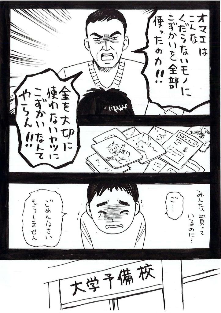 f:id:ryokoshino:20181012224734j:plain