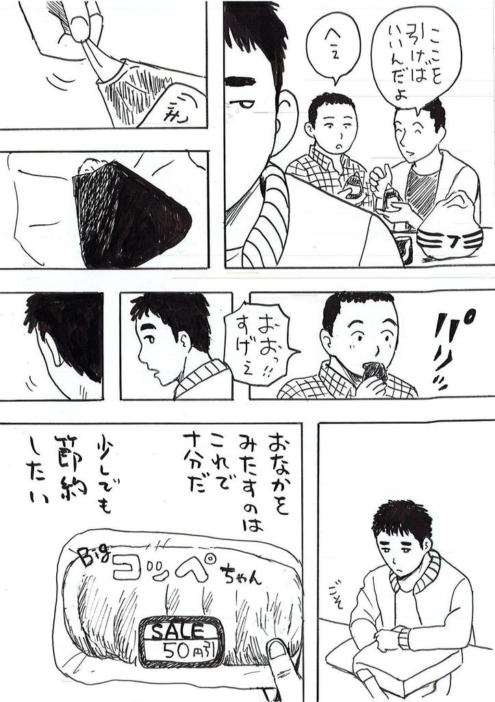 f:id:ryokoshino:20181012224742j:plain