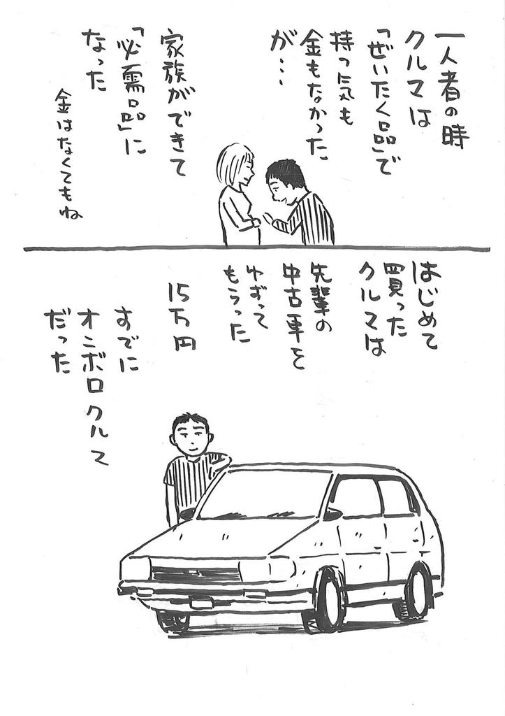 f:id:ryokoshino:20181014151821j:plain