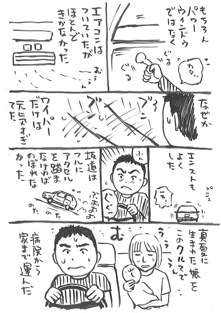 f:id:ryokoshino:20181014151834j:plain