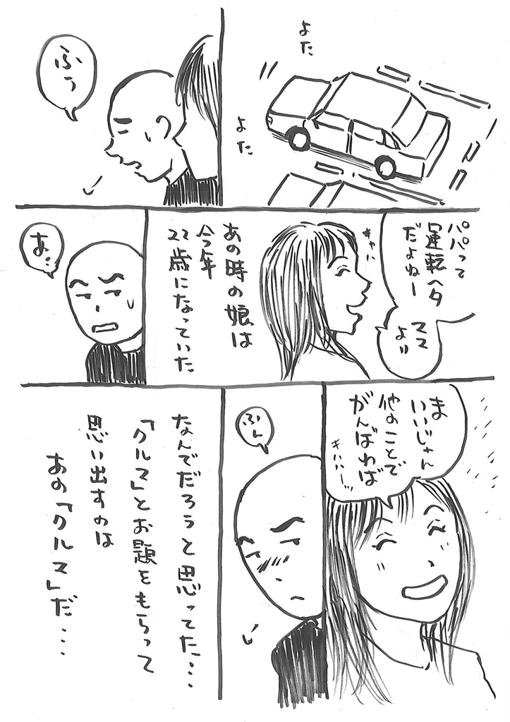 f:id:ryokoshino:20181014151903j:plain