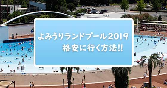 f:id:ryokou-blog:20190807222759j:plain