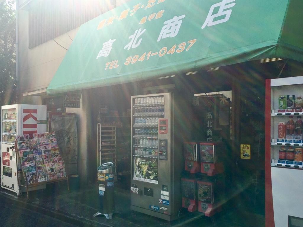 f:id:ryokuji:20161026222606j:plain