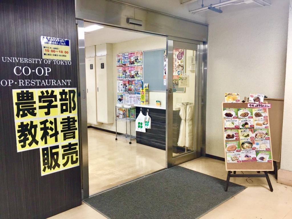 f:id:ryokuji:20161101000731j:plain