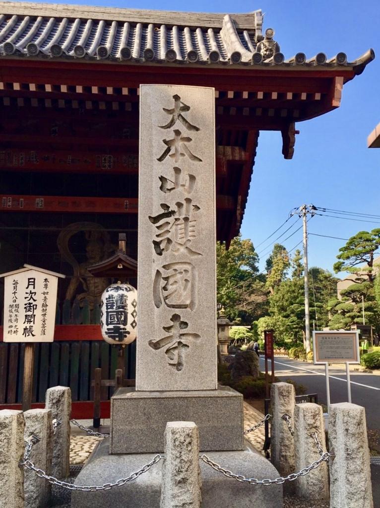 f:id:ryokuji:20161108185541j:plain
