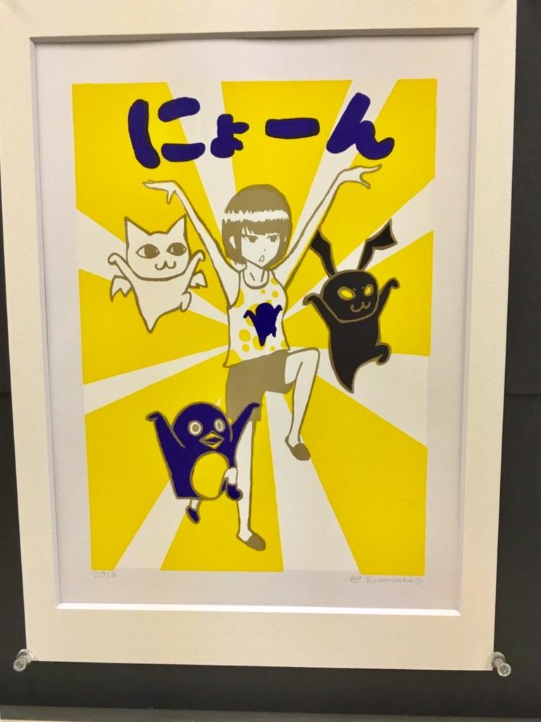 f:id:ryokuji:20161117231834j:plain