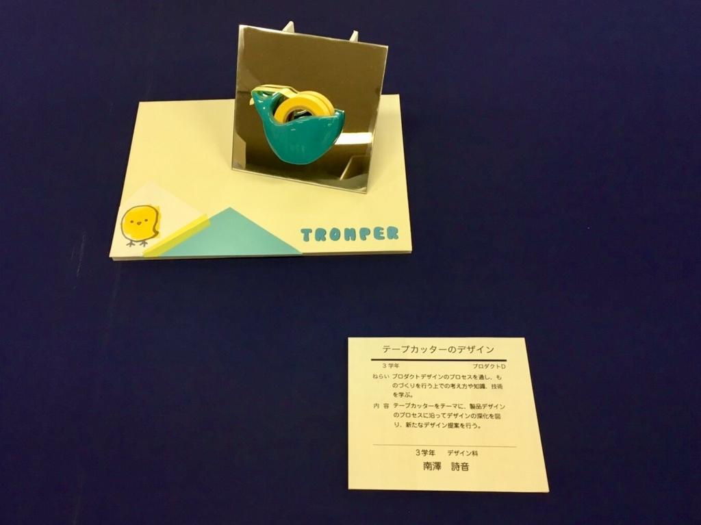 f:id:ryokuji:20161117231928j:plain