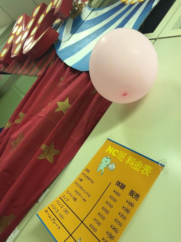 f:id:ryokuji:20161118002549j:plain