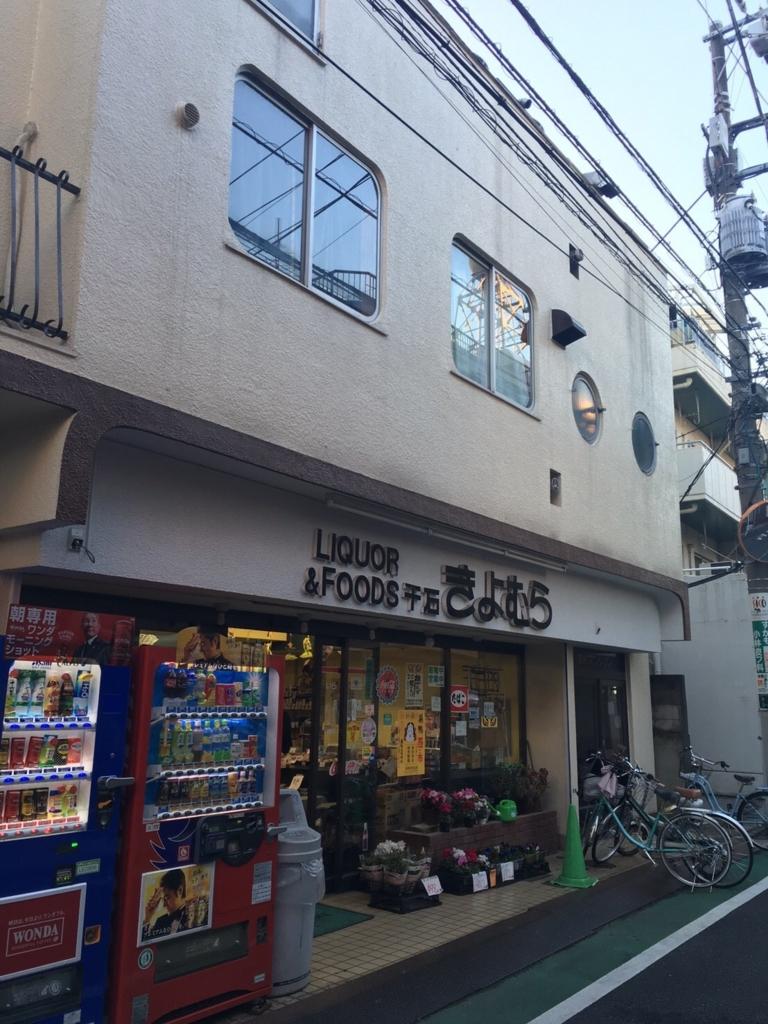 f:id:ryokuji:20161226022811j:plain