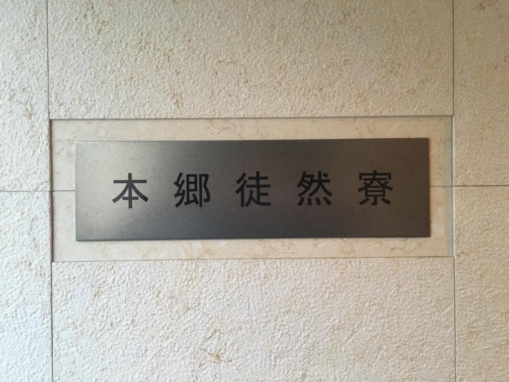 f:id:ryokuji:20170102004019j:plain