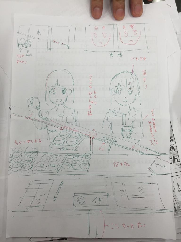 f:id:ryokuji:20170114032606j:plain