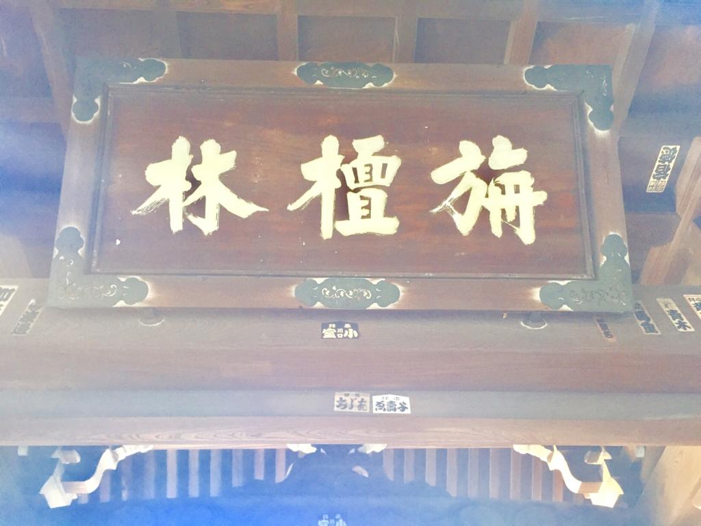 f:id:ryokuji:20170218190813j:plain