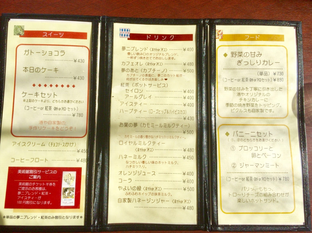 f:id:ryokuji:20170307202623j:plain