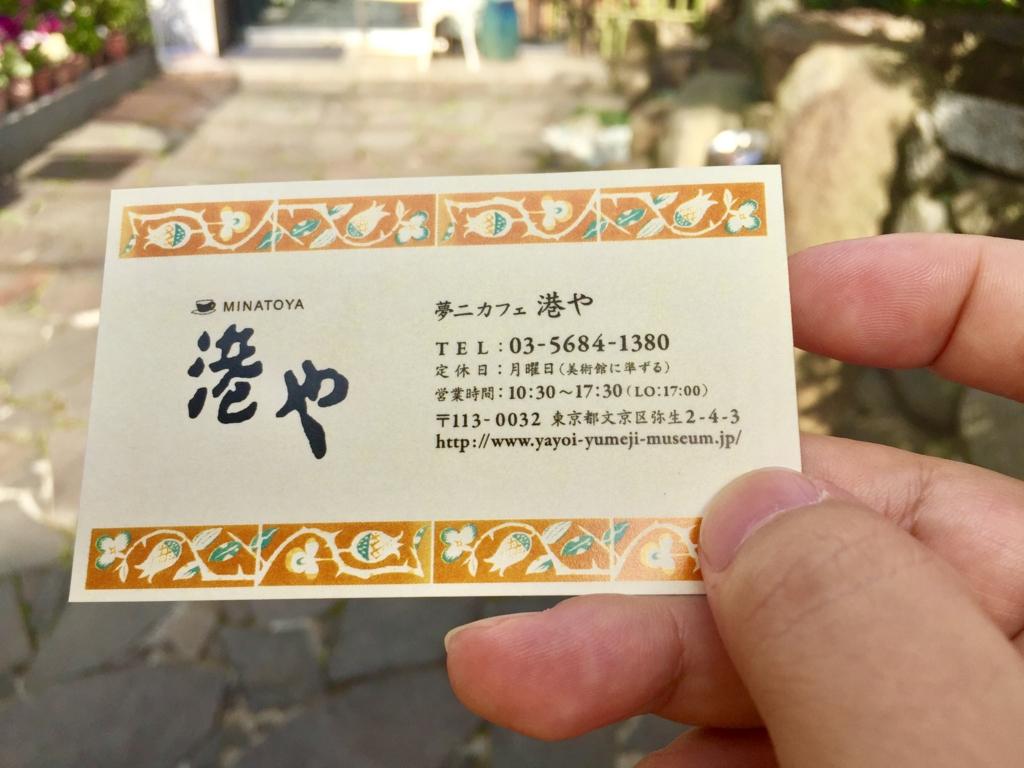 f:id:ryokuji:20170307202645j:plain