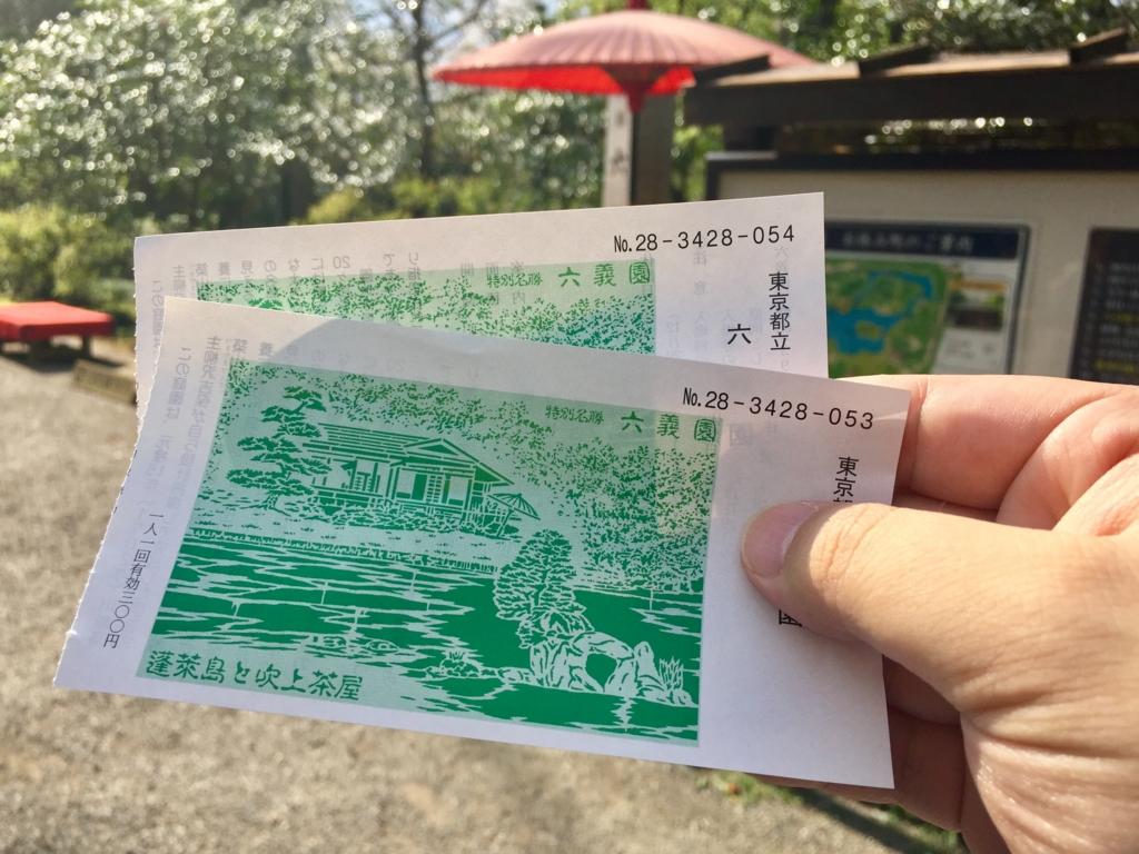 f:id:ryokuji:20170502102256j:plain