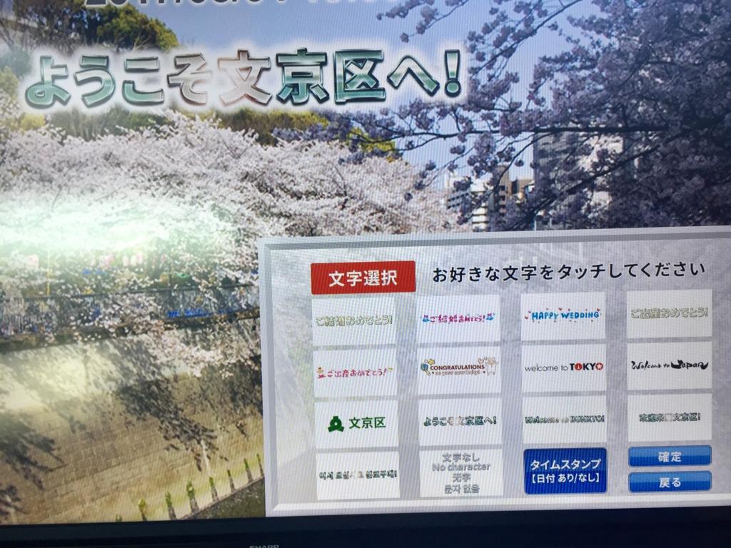f:id:ryokuji:20170506124901j:plain